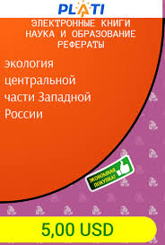экология центральной части Западной России Электронные книги Наука  экология центральной части Западной России Электронные книги Наука и образование Рефераты