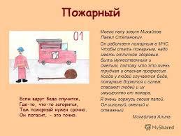 Презентация на тему Профессии наших родителей Коллективный  9 Пожарный