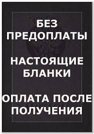 Купить диплом о среднем специальном образовании техникум или  Продажа дипломов о среднем специальном образовании колледжи и техникумы в городе Новосибирск