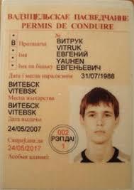 Перевод белорусского в Краснодаре нотариальный перевод  перевод диплома аттестата с белорусского
