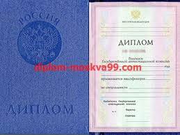 Купить диплом колледжа diplom moskva ru Купить диплом колледжа с приложением Образец 1997 2003 года