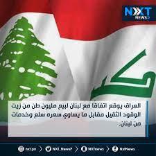 "NXTNEWS نكست الإخباريه on Twitter: ""العراق يوقع اتفاقا مع لبنان لبيع مليون  طن من زيت الوقود الثقيل مقابل ما يساوي سعره سلع وخدمات من لبنان. #العراق # لبنان https://t.co/qMPTRc4XTM"" / Twitter"