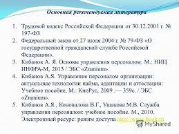 Презентация на тему Ответственная за организацию и проведение  16 Основная рекомендуемая литература