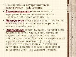 ontotrans Ссылки сноски Сноски