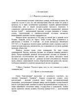 История права Реферат Право id  Реферат История права 1