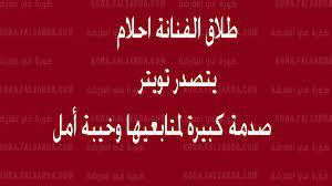 طلاق الفنانة احلام يتصدر تويتر صدمة كبيرة لمتابعيها وخيبة أمل - كورة في  العارضة