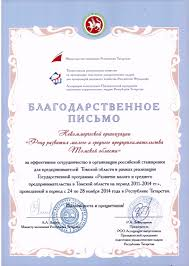 Дипломы свидетельства и благодарности Фонда Фонд развития  Дипломы свидетельства и благодарности Фонда