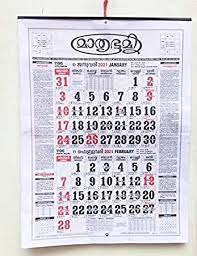 Ranging from opening bank accounts, transferring money to updating our kyc details. Mathrubhumi Calendar 2021 Malayalam Wall Hanging Calendar 2021 Malayalam Calendar 2021 Planner Office Home New Year Calendar 2021 Amazon In Office Products