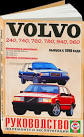 Volvo 740 760 - руководство по эксплуатации и ремонту