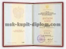 Купить диплом академии выгодно доступно качественно Купить диплом академии