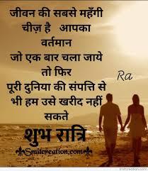 Shubh Ratri Hindi Quote शभ रतर हद