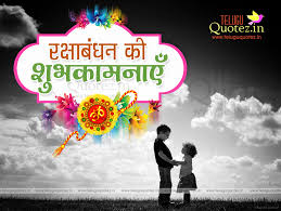 hindi essay on raksha bandhan best ideas about raksha bandhan in  best ideas about raksha bandhan in hindi happy 17 best ideas about raksha bandhan in hindi