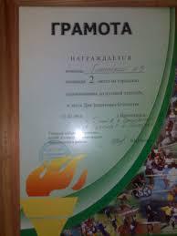 Дипломы грамоты благодарности сертификаты МОУ гимназии №  Грамота