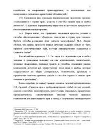Конституционные гарантии прав человека и гражданина в зарубежных  Курсовая Конституционные гарантии прав человека и гражданина в зарубежных странах 6