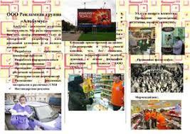 Отчет по практике рекламное агентство ifassparsonpuci Миссия рекламного агентства удовлетворить потребность предпринимателей частных лиц в рекламном продукте содействовать Другие отчеты по практике по