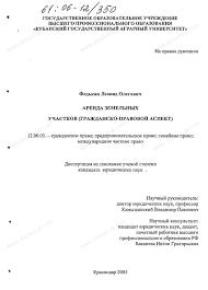 диссертация договор аренды земельного участка Портал правовой   диссертация договор аренды земельного участка фото 4