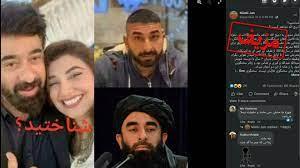 هل تثبت هذه الصور أن المتحدث باسم طالبان يعيش حياة مزدوجة؟