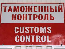 Таможенный контроль Формы таможенного контроля  формы таможенного контроля