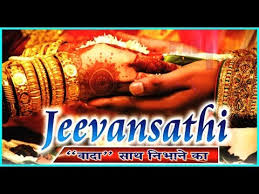 Jeevan Sathi Lic Plan Chart