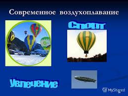 Презентация на тему Воздухоплавание Ковалёв Денис Ковалёв  28 28 Современное воздухоплавание