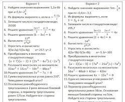 Полугодовая контрольная работа по математике класс Журавлева  Полугодовая контрольная работа по математике 7класс
