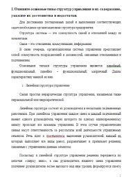 Контрольная работа по Менеджменту Вариант Контрольные работы  Контрольная работа по Менеджменту Вариант 6 11 12 13
