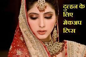 द ल हन क ल ए म कअप ट प स bridal beauty and makeup tips hindi me