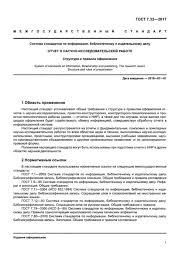 Система стандартов по информации библиотечному и издательскому  М Е Ж Г О С У Д А Р С Т В Е Н Н