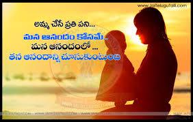 Best Mother Telugu Quotes With Images Wwwjaitelugutallicom