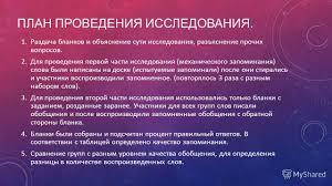 Презентация на тему КУРСОВАЯ РАБОТА ПО ДИСЦИПЛИНЕ ОБЩАЯ  6 ПЛАН ПРОВЕДЕНИЯ ИССЛЕДОВАНИЯ
