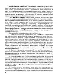 ОМАЕВА Заира Ярпуевна pdf 8 0 jpg