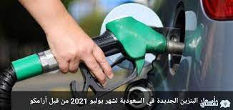 أسعار البنزين بالمملكة يوليو 2021 وفق آخر تحديثات شركة أرامكو السعودية -  خبر صح