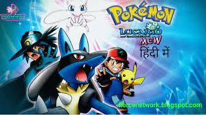 Pokémon Movie 08: Pokémon: Lucario and the Mystery of Mew (Lucario Ki  Toofani Shakti) Dubbed in Hindi Watch Online/Download (Google Drive)