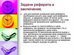 реферат online presentation Задачи реферата и заключение