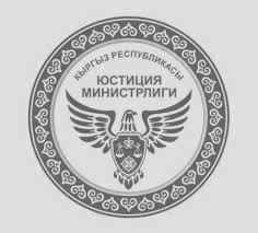 Министерство юстиции Кыргызской Республики Министерству юстиции Кыргызской Республики 90 лет Видеоролик о становлении и развитии органов юстиции Кыргызской