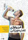نتیجه تصویری برای دانلود کتاب تغذیه ورزشی تربیت بدنی