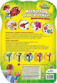 Игрушка <b>GRABBERZ</b> 04905 Молоток-трансформер, Динозавр Динг