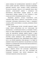 Банковская система Латвии Реферат id  Реферат Банковская система Латвии 36