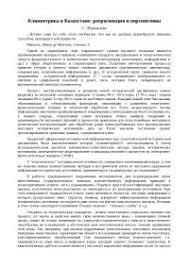 Информатика как наука развитие и перспективы реферат по  Клиометрика в Казахстане ретроспекция и перспективы реферат по истории скачать бесплатно компьютер математическое методы моделирования