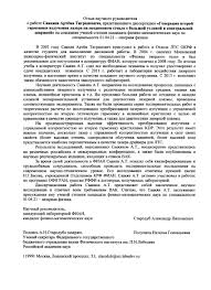 Федеральное государственное бюджетное учреждение науки Физический  Объявления о защите кандидатских диссертаций
