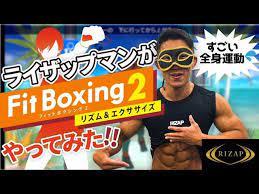フィット ボクシング 筋肉 痛