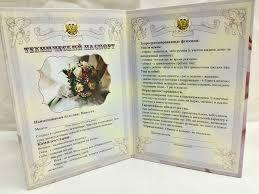 Медали дипломы Самый лучший день  диплом технический паспорт невесты диплом технический паспорт невесты2