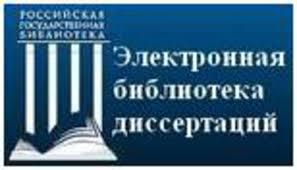 Электронная библиотека диссертаций Российской государственной  Электронная библиотека диссертаций Российской государственной библиотеки ЭБД РГБ