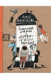 Книга Контрольный диктант и древнегреческая трагедия Артур  Контрольный диктант и древнегреческая трагедия