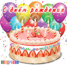 Картинки по запросу поздравления с днем рождения картинки