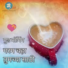 love tea good morning