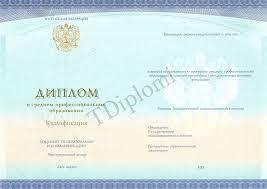 Купить диплом об окончании колледжа техникума в Москве по  Вкладыш к диплому колледжа 2014 2017 года