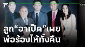 โควิดคร่าชีวิตแม่เป็ด เชิญยิ้ม-พ่อยังอยู่ในไอซียู | 30-06-64 |  ข่าวเที่ยงไทยรัฐ - YouTube