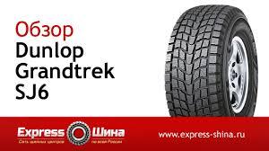 Видеообзор зимней <b>шины Dunlop Grandtrek</b> SJ6 от Express ...