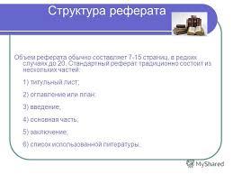 Презентация на тему Библиотечный урок Школьный реферат Как  7 Структура реферата Объем